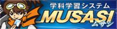 MUSASI学科学習システム(別ウィンドウで開きます)