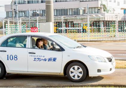 学校 エクシール 城東 自動車