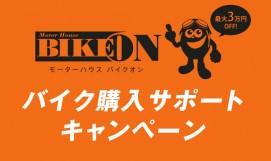 bikeon-bnr (2)