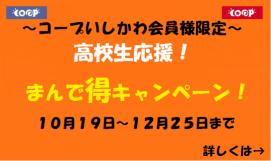 コープいしかわキャンペーン(ホームページ)