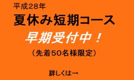 2016夏休み短期コース表紙(ホームページ)