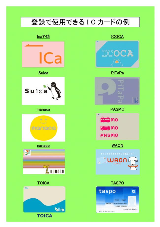 IC繧ォ繝シ繝・2-1