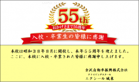 開校55周年