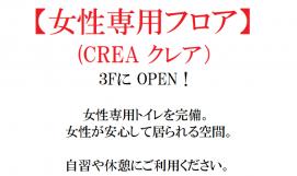 【女性専用フロア】(CREA)