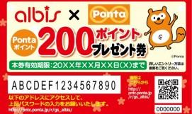 Pontaポイントプレゼント券【200P】 (002)