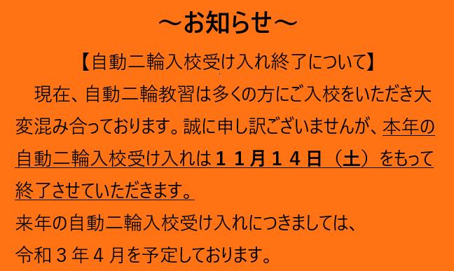 自動二輪入校終了のお知らせ