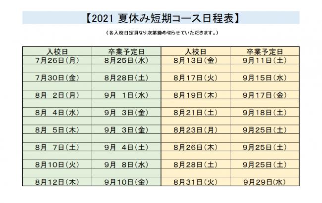 2021夏休み短期コース日程