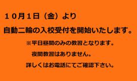 10月1日(木)より自動二輪の入校受付を開始いたします